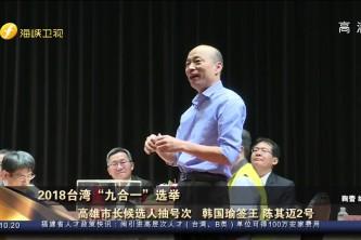 高雄市长候选人抽号次 韩国瑜签王 陈其迈2号
