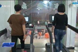 漳州台商投资区一省级全民健身场所对外开放