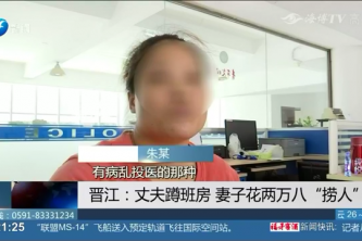 """晋江:丈夫蹲班房 妻子花两万八""""捞人""""?"""