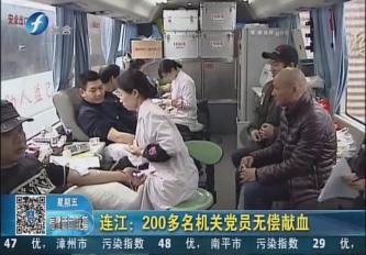 连江:200多名机关党员无偿献血