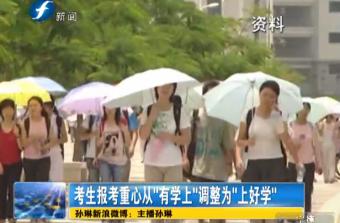 2014高招顺利结束 录取23.03万人