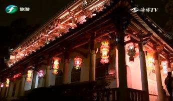 清新福建旅游报道 全省各地举行多种活动共庆元宵佳节