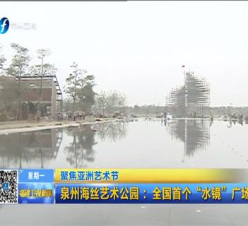 """泉州海丝艺术公园 :全国首个""""水镜""""广场落户"""
