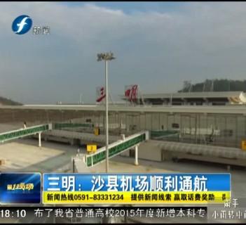 今天,由上海浦东飞来航班ho1109的红色空客a320飞机落地三明沙县机场
