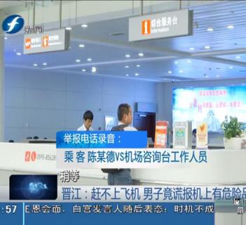 晋江:赶不上飞机 男子竟谎报机上有危险品