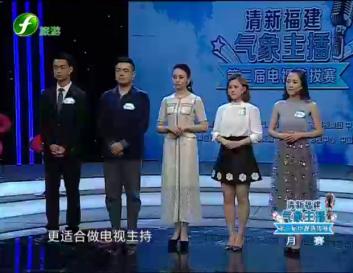 《清新福建 气象主播》月赛0526