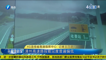 漳州高速路段能见度普遍偏低