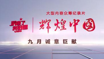大型内容众筹纪录片《辉煌中国》宣传片