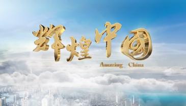 《辉煌中国》第二集《创新活力》四分钟速览