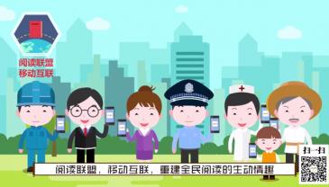 """""""书香八闽""""公众号推广宣传片"""