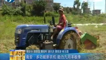 南安:多功能新农机 助力九月丰收季