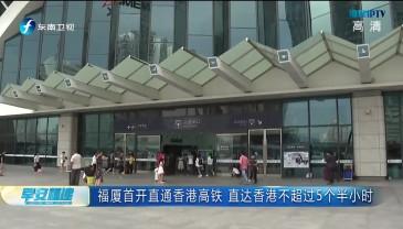 福厦首开直通香港高铁 直达香港不超过5个半小时