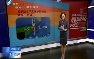 曹缘获里约奥运跳水男子单人三米板金牌