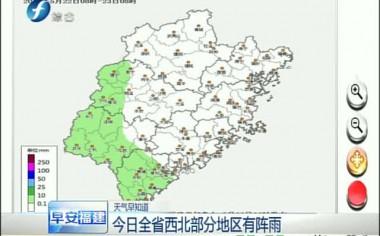 今日全省西北部分地区有阵雨