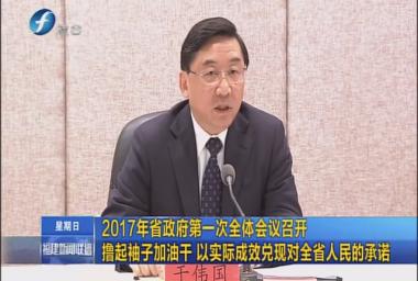 2017年省政府第一次全体会议召开