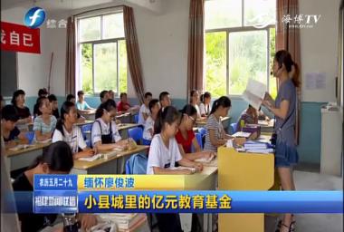 缅怀廖俊波 小县城里的亿元教育基金
