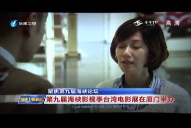 第九届海峡影视季台湾电影展在厦门举办
