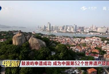 鼓浪屿申遗成功 成为中国第52个世界遗产项目