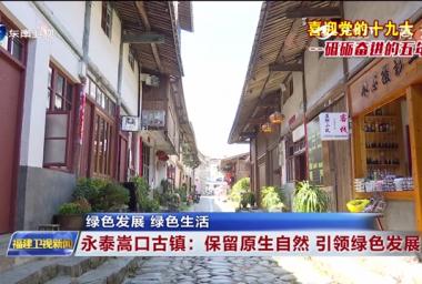 永泰嵩口古镇:保留原生自然 引领绿色发展