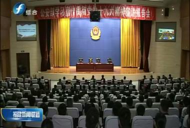 公安部宣讲团在w88优德易博网评级公安机关宣讲党的十九大精神
