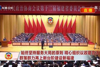 福建省政协十二届一次会议开幕式(直播回顾)