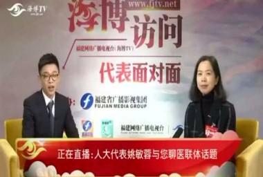 《海博访问—代表面对面》人大代表姚敏蓉与您聊医联体话题