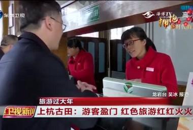 旅游过大年 上杭古田:游客盈门 红色旅游红红火火
