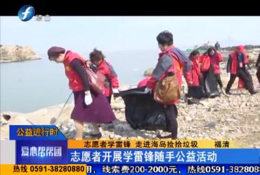 福清:志愿者学雷锋 走进海岛捡拾垃圾