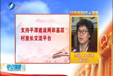 全国人大代表薛玉凤建议:支持平潭建设两岸基层村里长交流平台