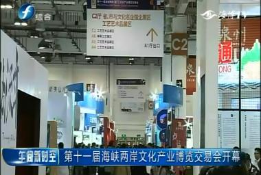 第十一届海峡两岸文化产业博览交易会开幕