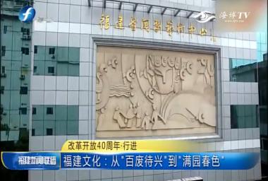 改革开放40周年·行进 福建文化:从