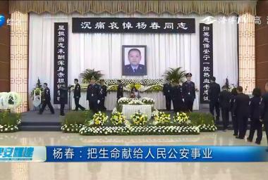 杨春:把生命献给人民公安事业
