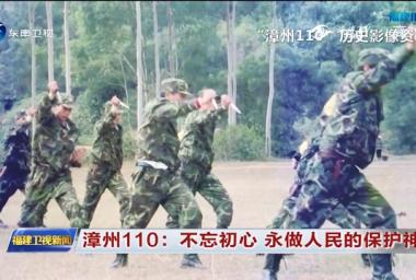 漳州110:不忘初心 永做人民的保护神