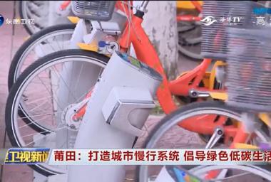 莆田:打造城市慢行系统 倡导绿色低碳生活