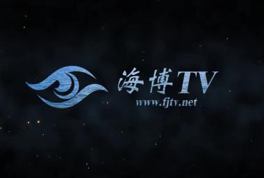 福建网络广播电视台(海博TV)宣传片