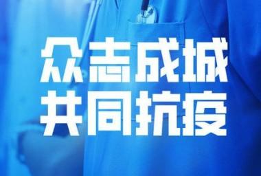 20200210《众志成城 共同战疫》特别节目