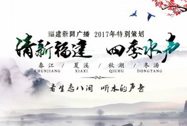 清新福建 四季水声:诏安富硒温泉