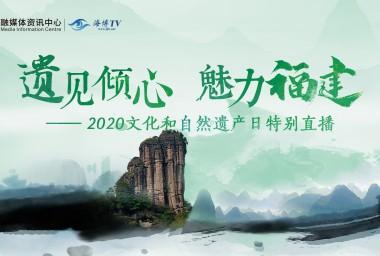 世遗在福建——2020文化和自然遗产日特别节目