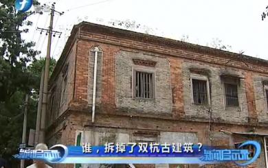 谁,拆掉了双杭古建筑?
