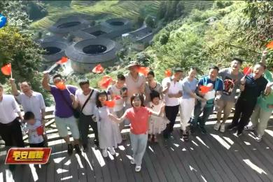 南靖土楼:八方游客向祖国深情告白