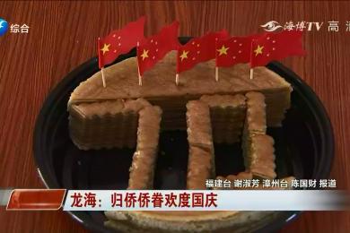 龙海:归侨侨眷欢度国庆