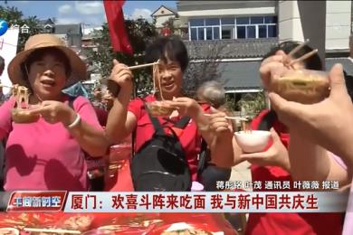厦门:欢喜斗阵来吃面 我与新中国共庆生