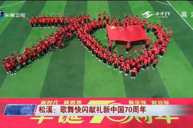 松溪:歌舞快闪献礼新中国70周年