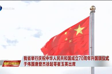 福建举行庆祝中华人民共和国成立70周年升国旗仪式