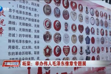 柘荣:举办伟人毛泽东像章专题展
