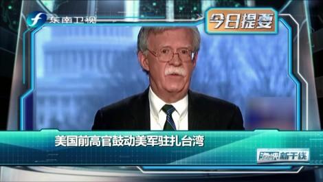 20170119 美国前高官鼓动美军驻扎台湾