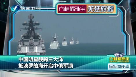20170722 中国明星舰跨三大洋