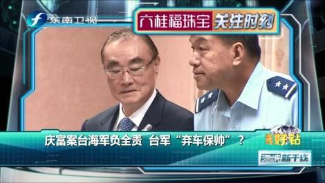 """20171121 庆富案台海军负全责 台军""""弃车保帅""""?"""