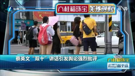 """20181011 蔡英文""""双十""""讲话引发舆论强烈批评"""