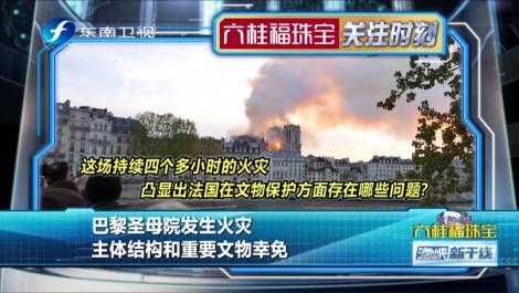 20190416 巴黎圣母院發生火災